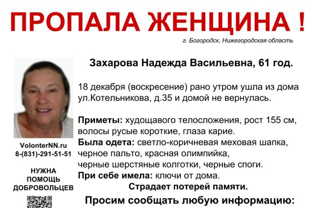 ВБогородске пропала 61-летняя Надежда Захарова