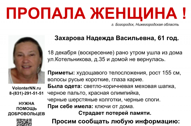 ВБогородске без вести пропала 61-летняя Надежда Захарова