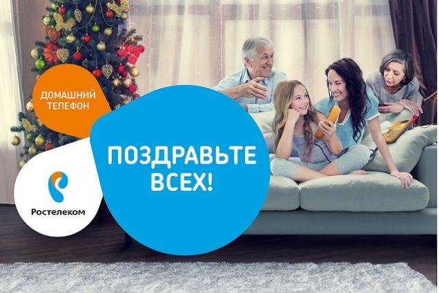Предложения действуют как для новых абонентов, так и для тех, кто уже пользуется домашней телефонией от «Ростелекома».