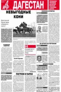 АиФ - Дагестан Невыгодные кони