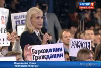 Владимир Путин выбрал вопрос пензенской журналистки о пенсиях.