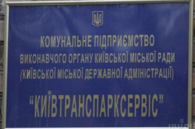 Мэр столицы Украины сократил директора «Киевтранспарксервис»