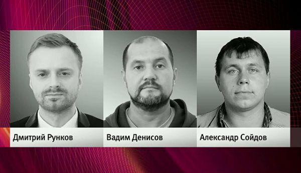 Журналисты Первого канала Дмитрий Рунков, Вадим Денисов и Александр Сойдов, погибшие при крушении самолёта Ту-154 в Сочи.