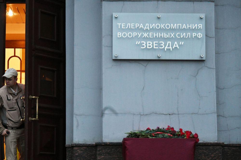 Цветы уздания телерадиокомпании вооруженных сил РФ«Звезда» вМоскве.