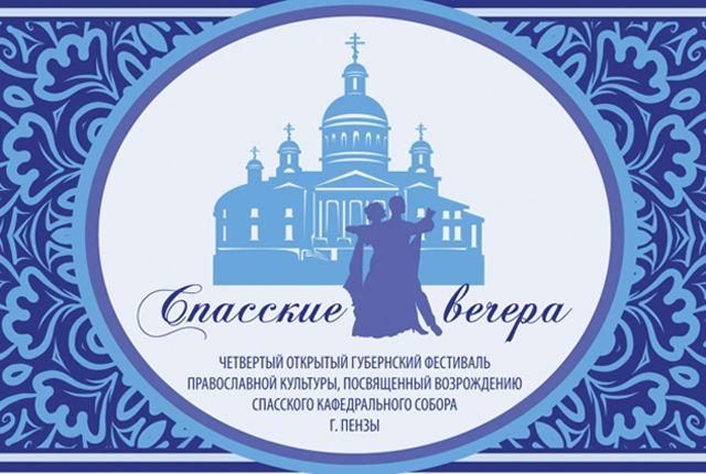 На торжественном открытии фестиваля в Спасском кафедральном соборе состоится награждение меценатов, внесших вклад в воссоздание Первохрама.