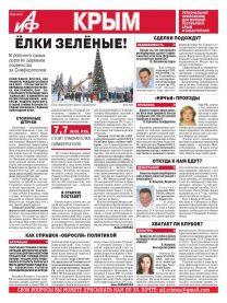 АиФ-Крым № 51