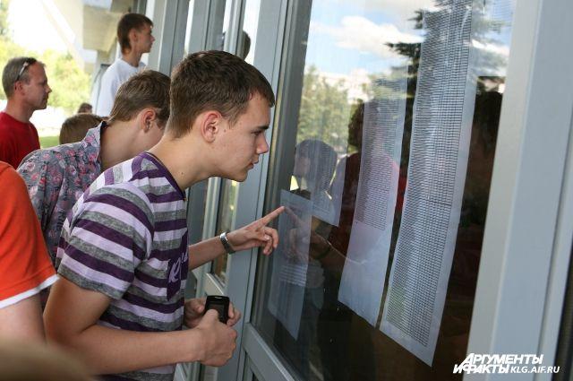 Рособрнадзор запретил прием студентов калининградскому вузу.
