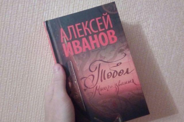 Алексей Иванов представит читателям вторую часть романа «Тобол»