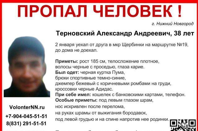 38-летнего Александра Терновского неделю ищут вНижнем Новгороде