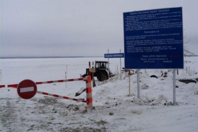 Проезд и проход по ледовой переправе запрещен