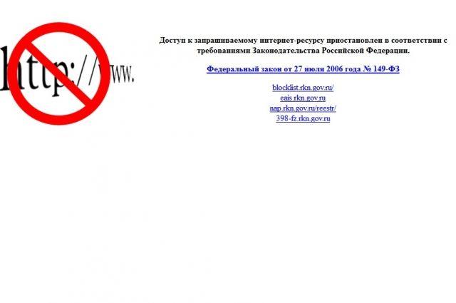 Так выглядит заблокированный сайт.