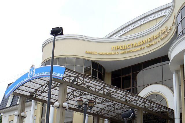 Представительство Ямала вТюменской области отмечает юбилей