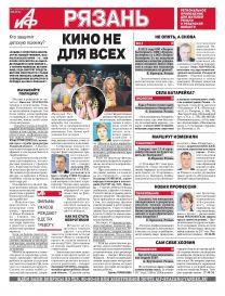 Аргументы и Факты-Рязань №№1-2