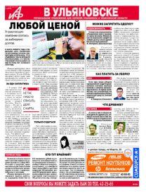 АиФ - Ульяновск 1-2