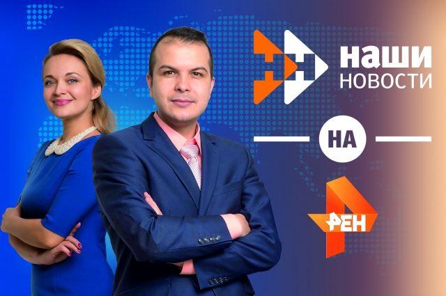 Телеканал «Наши Новости»