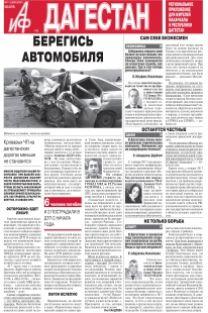АиФ-Дагестан Берегись автомобиля
