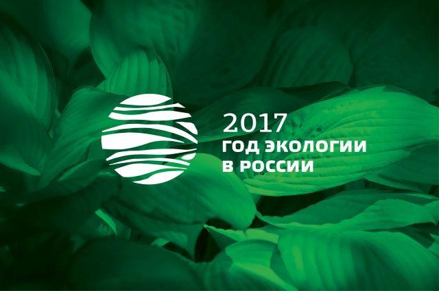 Владимир Миклушевский утвердил 140 экологических мероприятий