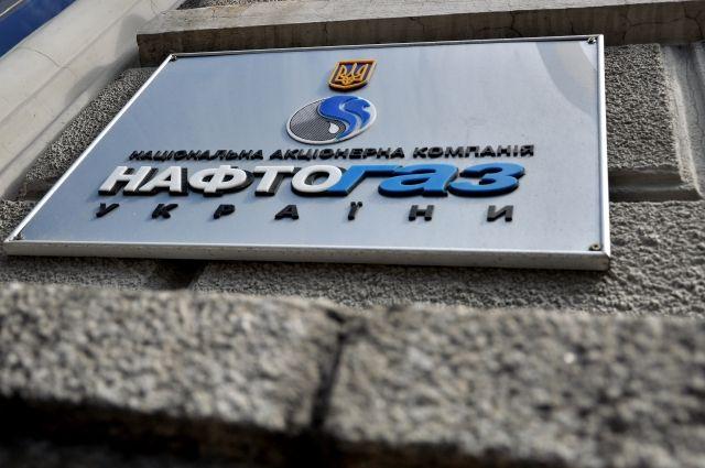 Потребители задолжали «Нафтогазу Украины» более 915 млн долларов