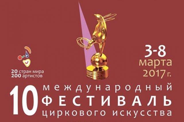 Пресс-служба Государственного цирка Удмуртии.