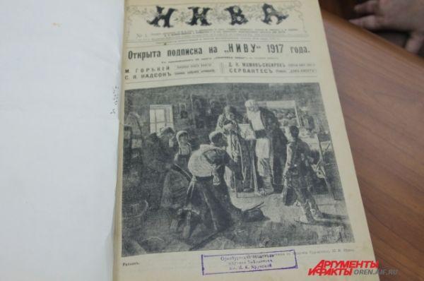 «Ни́ва» — популярный русский еженедельный журнал середины XIX — начала XX века с приложениями.