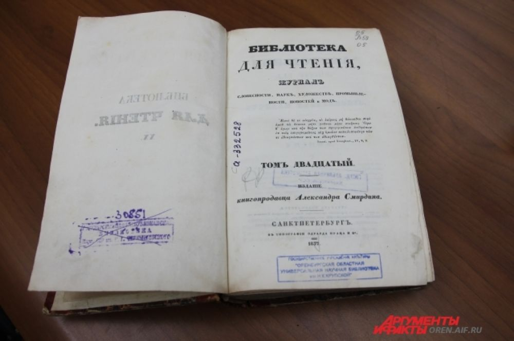 «Библиоте́ка для чте́ния» (Библіотека для чтенія) — ежемесячный русский журнал универсального содержания, выходивший в Санкт-Петербурге в 1834—1865; первый многотиражный журнал в России.