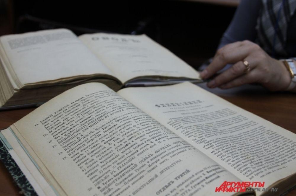 Уникальные издания смогут увидеть впервые оренбуржцы.