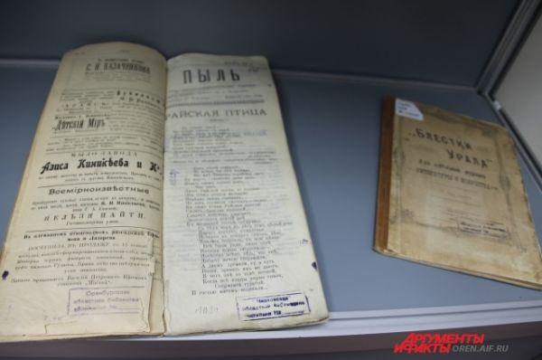 Оренбургские журналы прошлого века «Пыль» и «Блестки Урала»