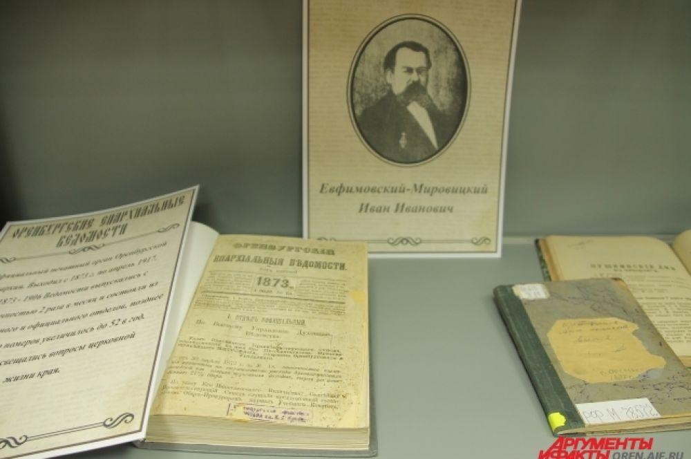 Создатель «Оренбургских епархиальных ведомостей» впоследствии создал и газету «Оренбургский листок»