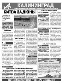 «Аиф-Калининград» № 1-2
