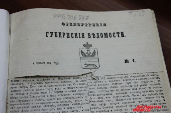 Самое первое периодическое издание в Оренбургской губернии