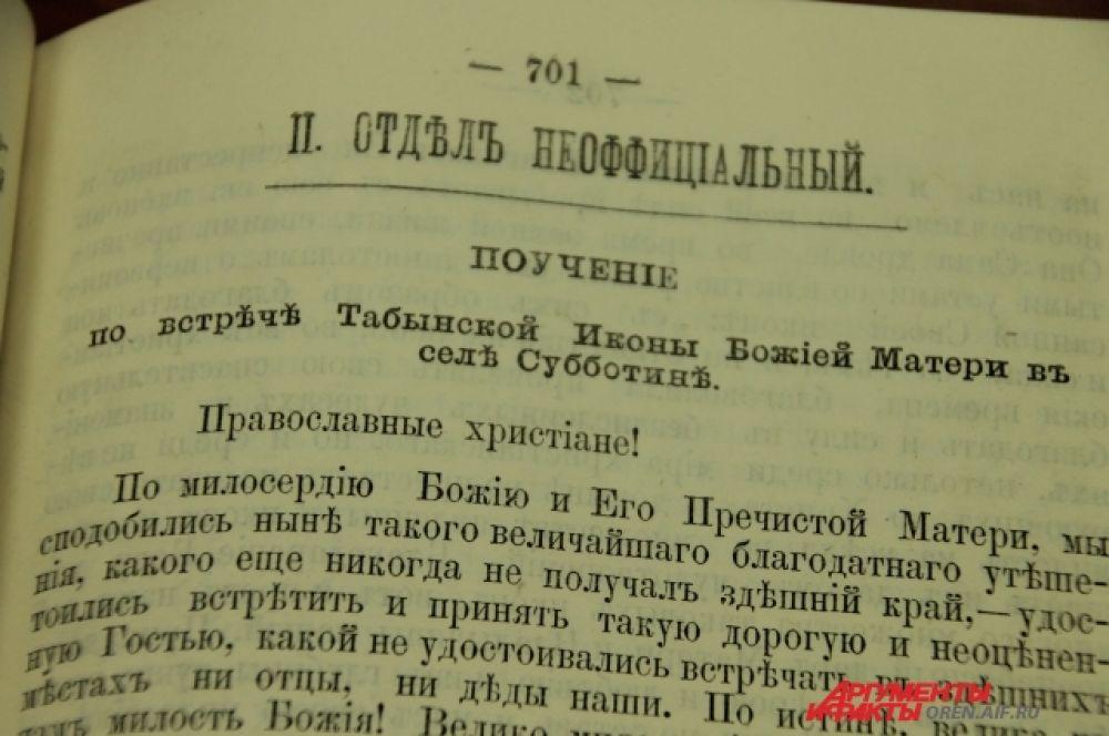На станицах «Оренбургских епархиальных ведомостей» находили свое отражение самые значимые религиозные события.