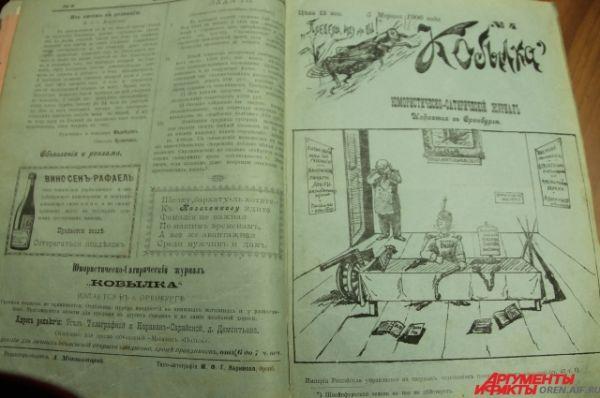 Знаменитый сатирический журнал «Кобылка», он же «Саранча»