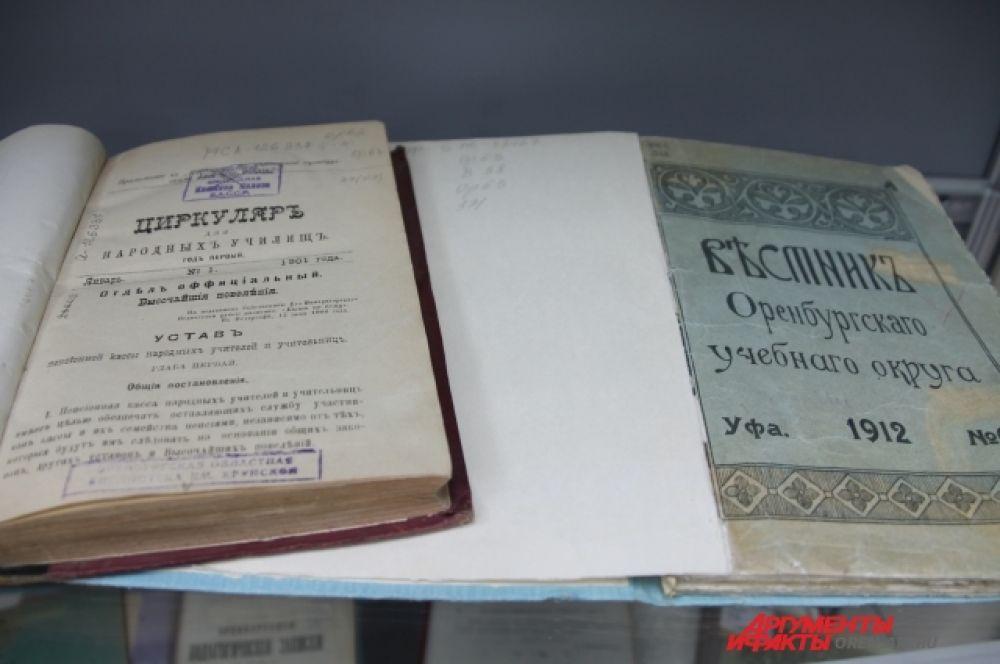 Педагогические издания Оренбургской губернии