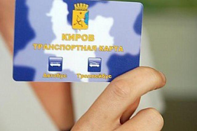 Вслед застоимостью проезда вКирове возрастает цена транспортных карт