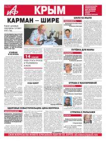 АиФ-Крым № 1–2
