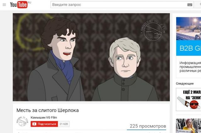 Мультипликатор изКамышина «отомстил заслитого Шерлока»