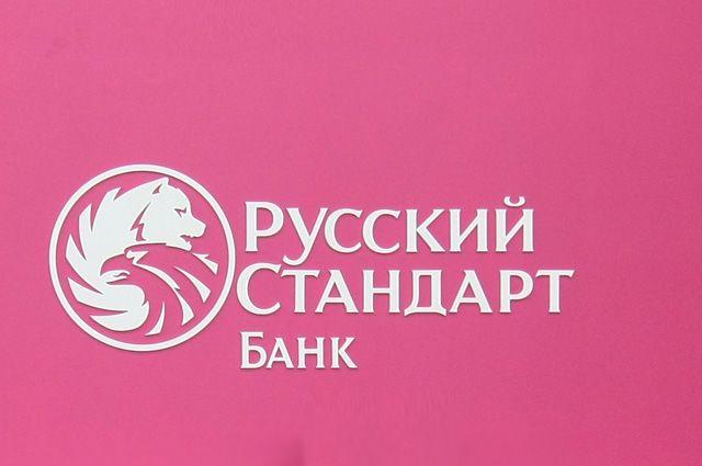 «Банк Русский стандарт». Справка