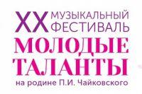 Министерство культуры и туризма УР.