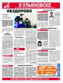 АиФ - Ульяновск 03