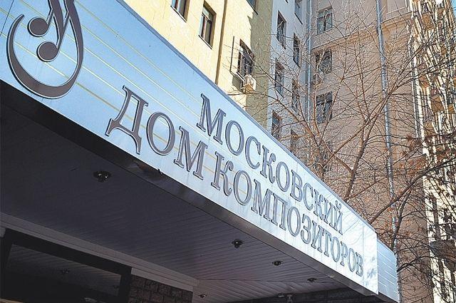 Дом для композиторов на улице Огарёва (ныне Газетный пер., 13/15).