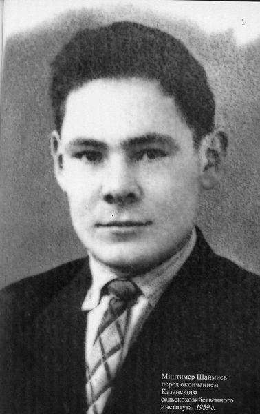 Минтимер Шаймиев перед окончанием Казанского сельскохозяйственного института, 1959 г.