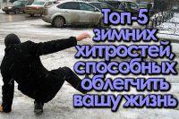 Зимние лайфхаки
