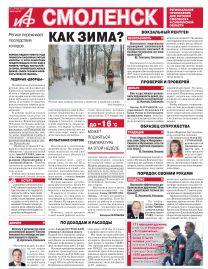 Аргументы и Факты-Смоленск №2