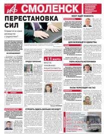Аргументы и Факты-Смоленск №3