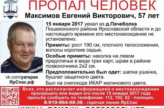 ВРыбинском водохранилище найдено тело убитого мужчины