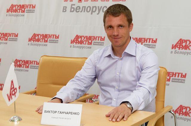 Виктор Гончаренко.