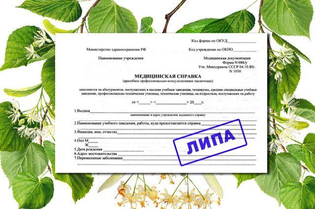ВКраснодаре продавец поддельных справок может получить два года тюрьмы