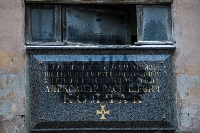 Петербургский суд постановил демонтировать мемориальную доску Колчаку