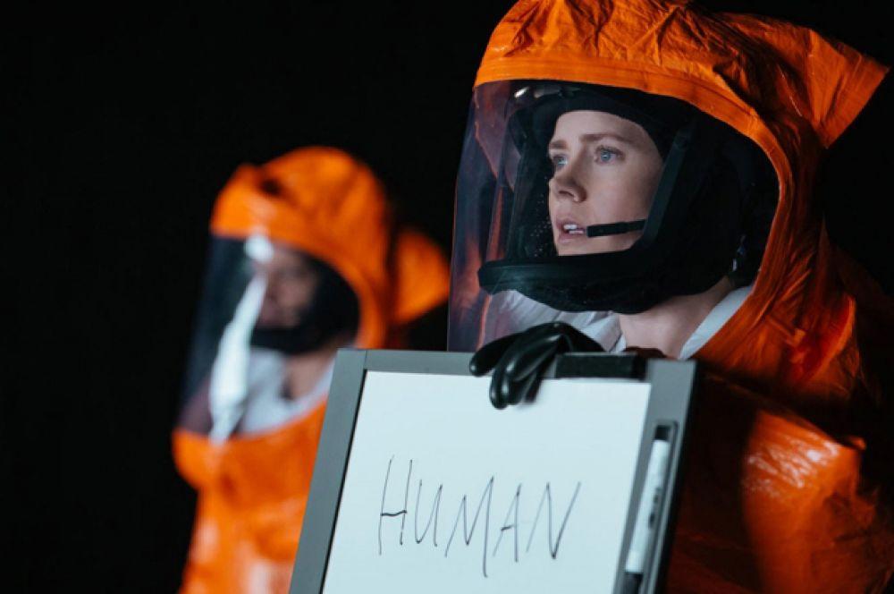 Научно-фантастический фильм канадского режиссёра Дени Вильнёва «Прибытие».