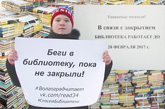 Неравнодушные горожане в сети запустили акцию #СпасёмБиблиотеки.